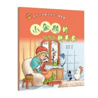 快乐识字童话绘本精灵篇《小企鹅的新毛衣》