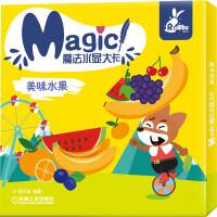 魔法水显大卡 美味水果