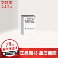 朱兰质量手册(第6版) 中国人民大学出版社