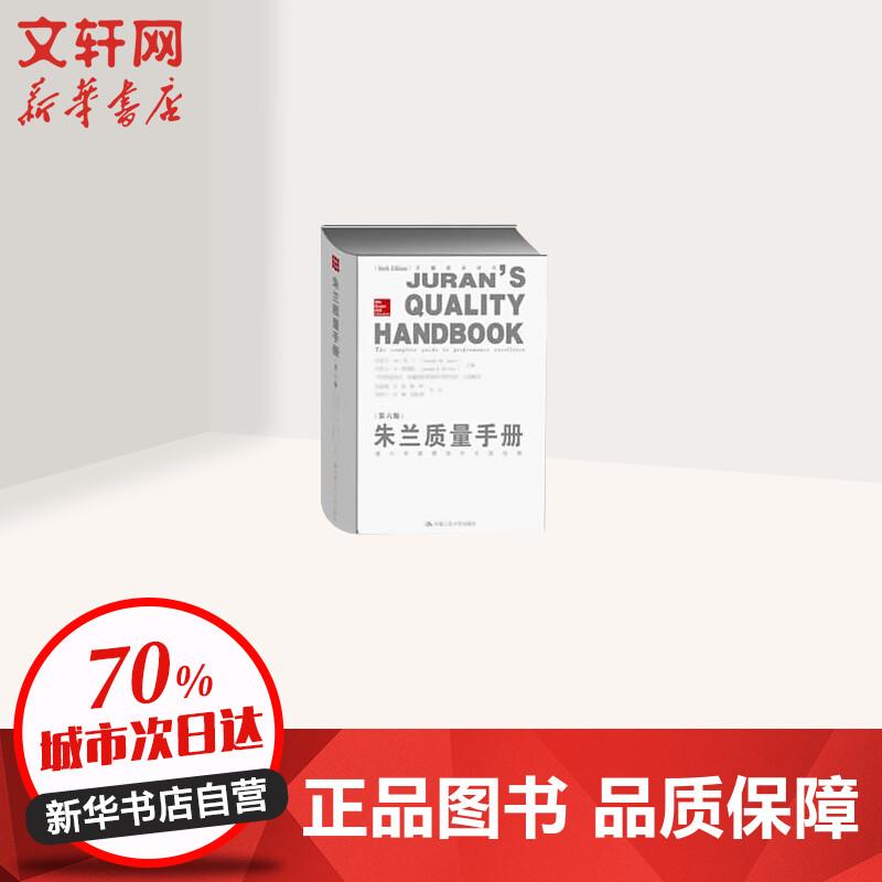 朱兰质量手册(第6版) 中国人民大学出版社 【文轩正版图书】