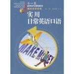 【旧书二手书9成新】实用日常英语口语 龙梅,凌双英 9787810936194 合肥工业大学出版社