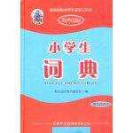 小学生词典(四色插图本)