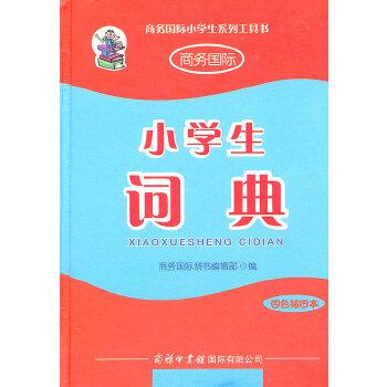 小学生词典(四色插图本)新旧封面交替发货