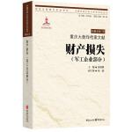重庆大轰炸档案文献 财产损失(军工企业部分)(关于重庆大轰炸的权威资料)