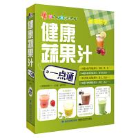 健康蔬果汁一点通