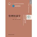 管理经济学(第7版)(21世纪工商管理系列教材)