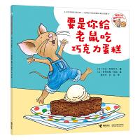 要是你给老鼠吃饼干系列・要是你给老鼠吃巧克力蛋糕