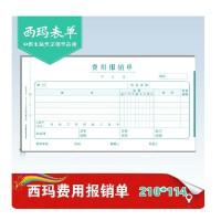 财务办公票据报销单用友立信记账凭证210-114费用报销单SS030308,10本装