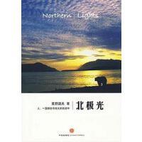 【二手旧书8成新】北极光 [日] 星野道夫 中信出版社 9787508617701