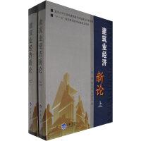 建筑业经济新论(上下册)