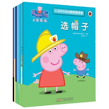 小猪佩奇趣味贴纸游戏书(8册套装)温馨幽默的成长故事,每本一个主题故事。贴近生活、幽默温馨,是孩子成长过程中的亲密伙伴。