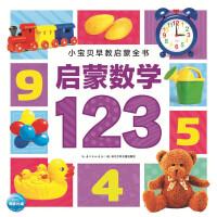 小宝贝早教启蒙全书:启蒙数学123(新版)