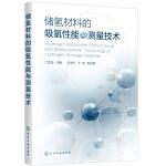 储氢材料的吸氢性能与测量技术