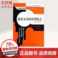 政府未来的治理模式(中文修订版) (美)彼得斯