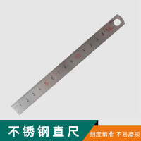 钢尺不锈钢直尺15CM/20CM/30CM钢制尺子切割刻度尺办公用品