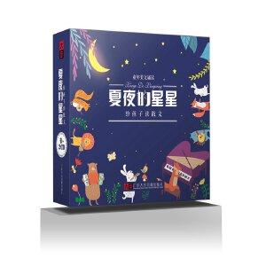 夏夜的星星--给孩子读散文书+2CD有声读物儿童散文朗诵车载光盘