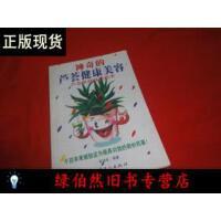 【二手正版9成新】神奇的芦荟健康美容 易清安编著 中国工人出版社