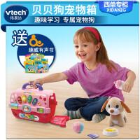 VTech伟易达贝贝狗宠物箱 过家家玩具女孩 仿真动物小狗狗 9-36月