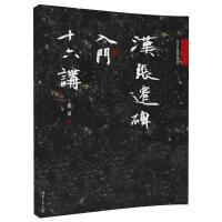 汉张迁碑入门十六讲(萧华书法大教室精品教材系列)