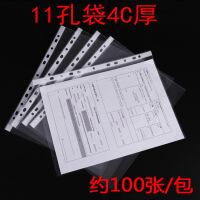 加厚11孔A4文件袋4C 11空活页袋 文件保护膜办公用品可配合2.3.4孔文件夹使用