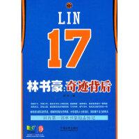 林书豪:奇迹背后陈涛中国法制出版社9787509335826