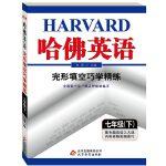 (2015春)哈佛英语 完形填空巧学精练 7年级 (下)