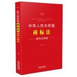 中华人民共和国商标法:案例注释版(第三版)