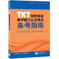 新东方 TKT剑桥英语教学能力认证考试备考指南