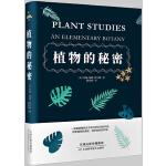 植物的秘密