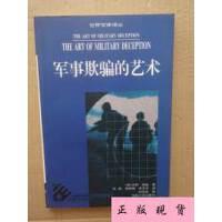 【二手旧书9成新】军事欺骗的艺术-世界军事译丛 /马克・苏埃 吉