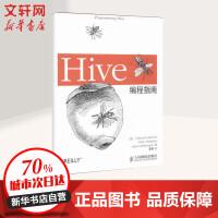 Hive编程指南 人民邮电出版社