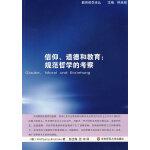信仰、道德和教育:规范哲学的考察