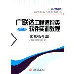 广联达工程造价类软件实训教程-图形软件篇(第二版)