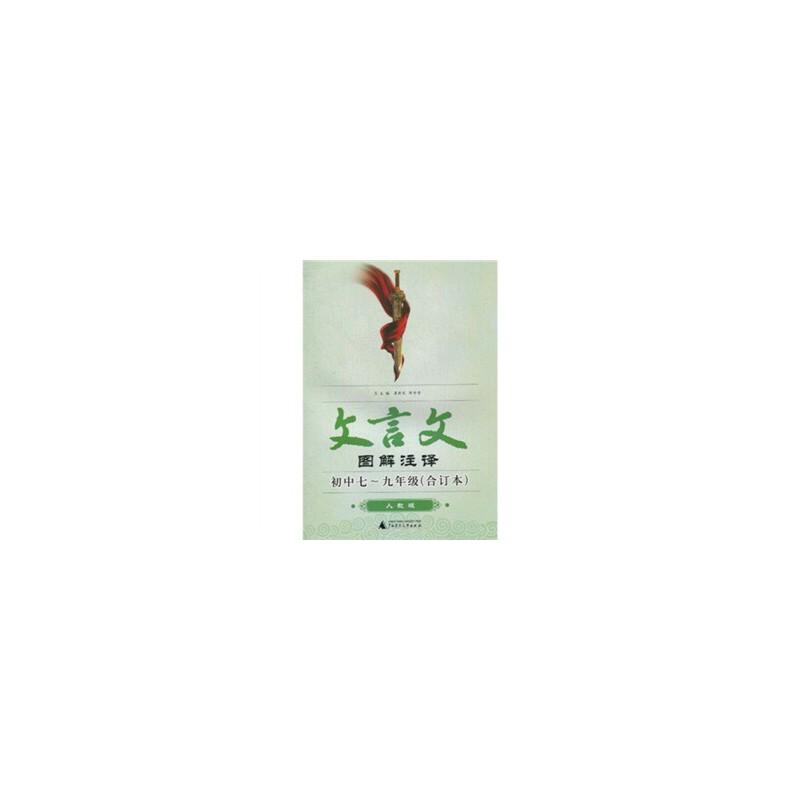 文言文图解注译/ 初中七—九年级(合订本)(人教版)