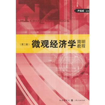 微观经济学简明教程(第二版)