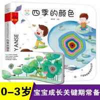 24�_小笨熊�⒅嵌炊��系列四季的�色