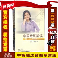 正版包票 名家论坛第39部 中国经济解读 韩秀云9DVD