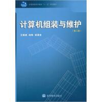 计算机组装与维护(第2版) 王保成 9787040274516 高等教育出版社教材系列
