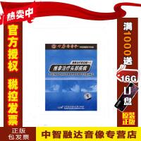 正版 包票推拿治疗头部疾病(1DVD)视频音像光盘影碟片