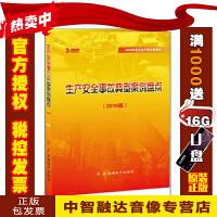 正版包票 生产安全事故典型案例盘点(2016版)(3DVD)警示教育专题片视频光盘影碟片