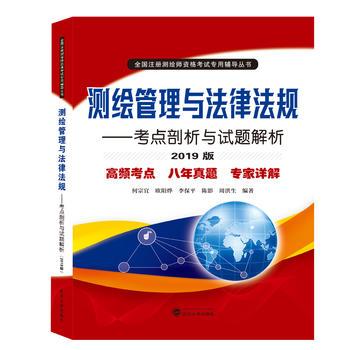 测绘管理与法律法规——考点剖析与试题解析(2019版) 9787307208230