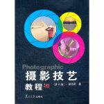摄影技艺教程(第六版)颜志刚复旦大学出版社9787309064377