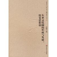 东亚文化圈的形成与发展:儒家思想篇