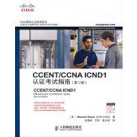 CCENT/CCNA ICND 1认证考试指南(1CD)