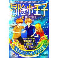 冒险小王子:梦幻三剑士(儿童文学) 周艺文 9787534434907