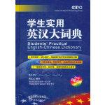学生实用英汉大词典(64开本)