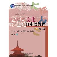 新世纪文化日本语教程(CD版)