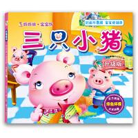 妈妈讲・宝宝听 三只小猪(环保图书,睡前读物,启蒙教育,低幼,经典童书,亲子阅读)