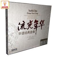 正版音乐流光年华华语经典金曲黑胶升级版1CD正版星文唱片星文