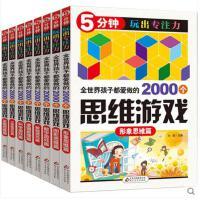 5分钟玩出专注力训练书 全世界孩子都爱做的2000个思维游戏全套8册 3-6-7-8-9-10岁幼少儿童青少年大脑益智启蒙认知开拓思维游戏书